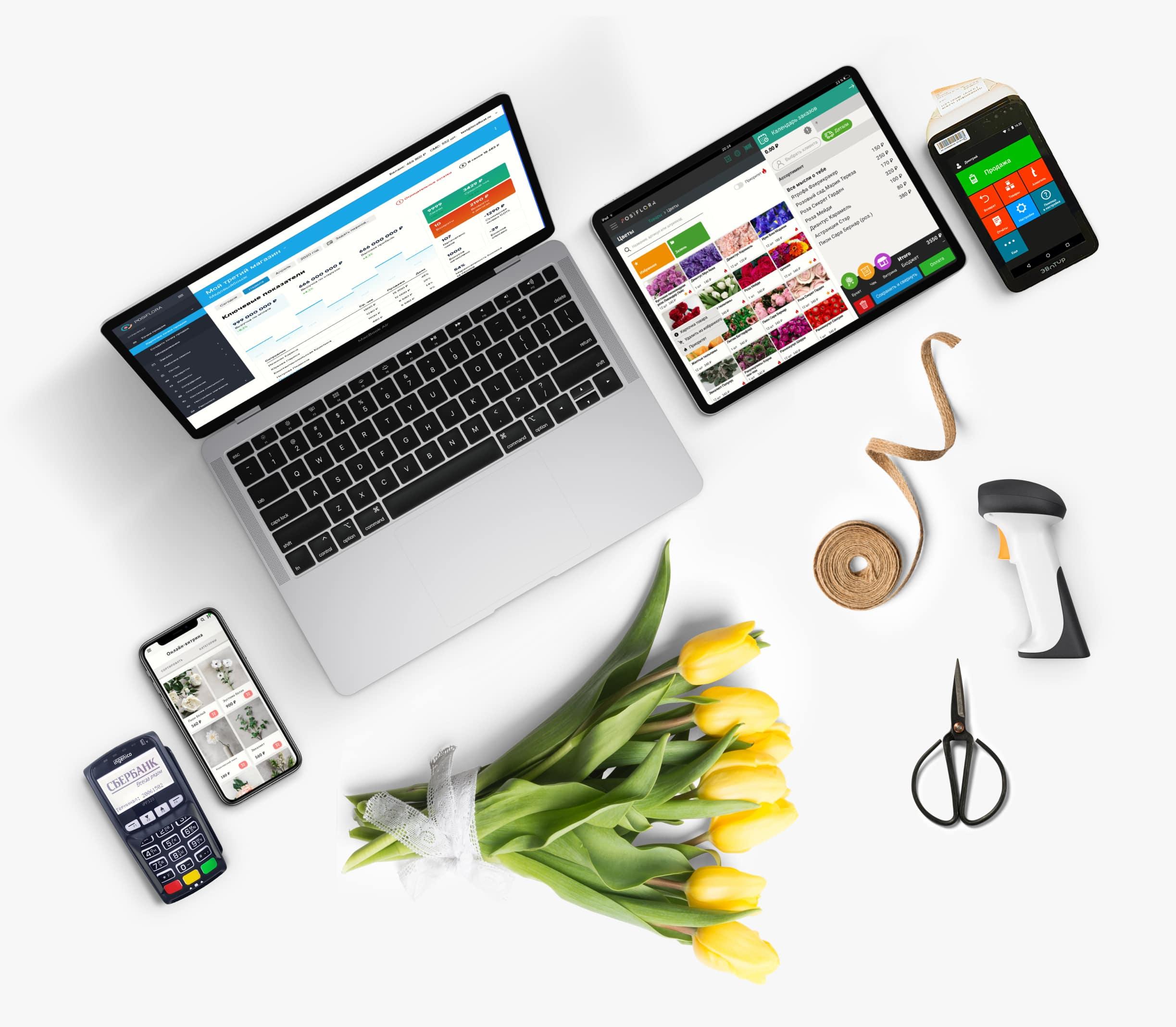 Коллаж из мобильных касс, букета желтых тюльпанов, ножниц, перевязочной ленты, мобильного телефона, планшета и ноутбука с интерфейсом Посифлоры на экране