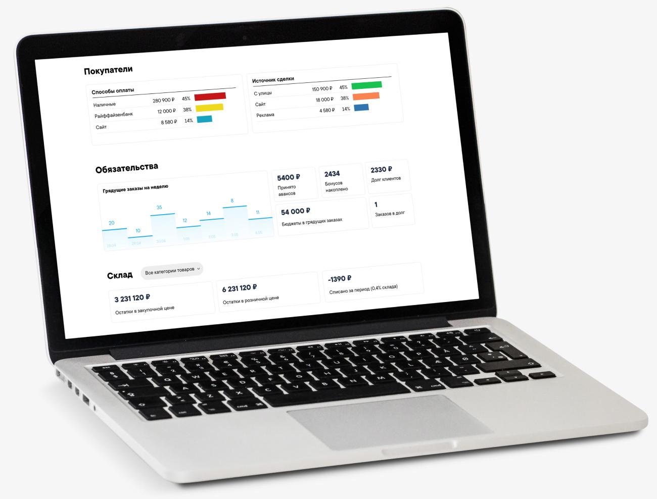 Ноутбук с интерфейсом POSiFLORA на экране