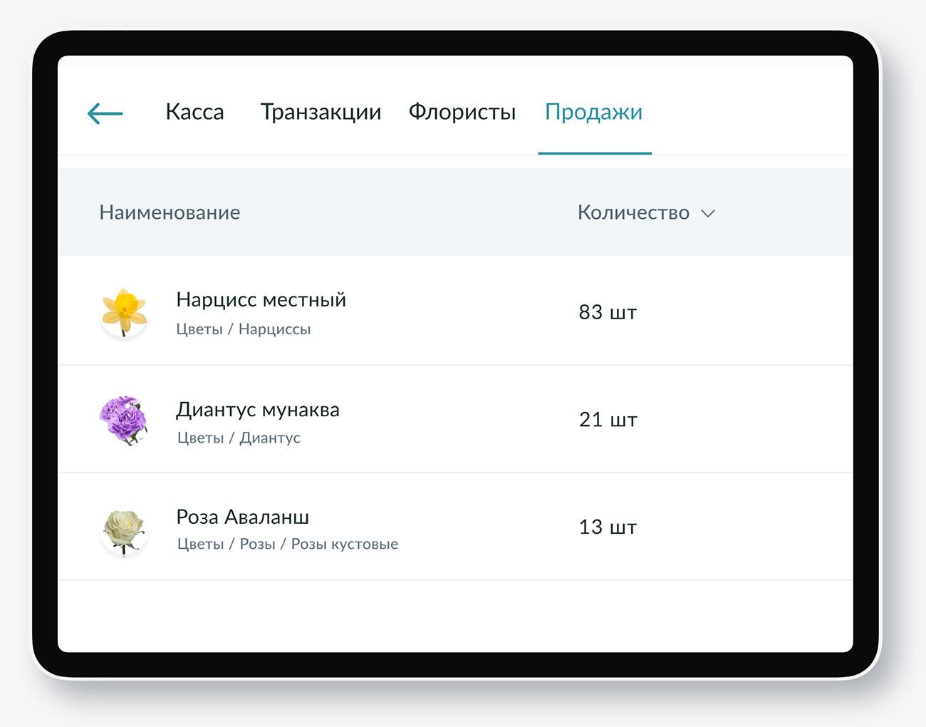 Скриншот интерфейса на планшете